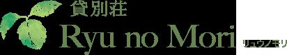 1日1組限定の貸し別荘 Ryu no Mori