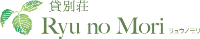 貸し別荘 Ryu no Mori
